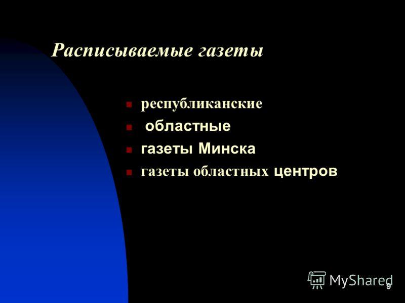 9 Расписываемые газеты республиканские областные газеты Минска газеты областных центров