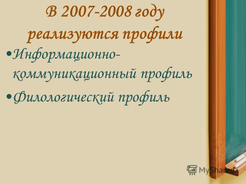 В 2007-2008 году реализуются профили Информационно- коммуникационный профиль Филологический профиль