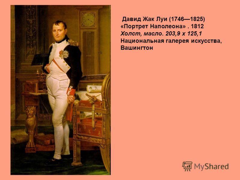 Давид Жак Луи (17461825) «Портрет Наполеона». 1812 Холст, масло. 203,9 x 125,1 Национальная галерея искусства, Вашингтон