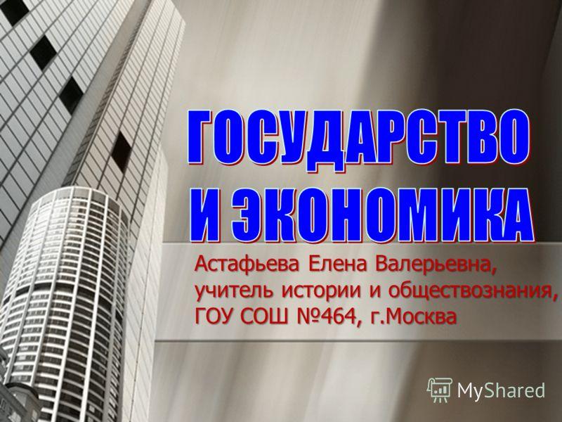 Астафьева Елена Валерьевна, учитель истории и обществознания, ГОУ СОШ 464, г.Москва