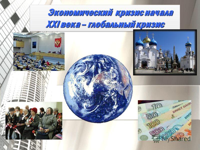 Экономический кризис начала XXI века – глобальный кризис Экономический кризис начала XXI века – глобальный кризис