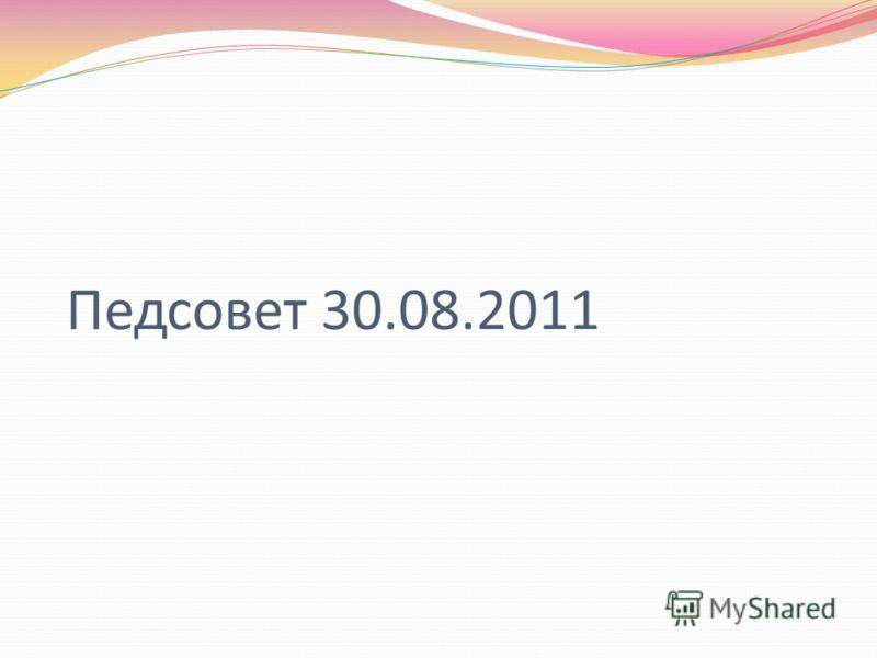 Педсовет 30.08.2011