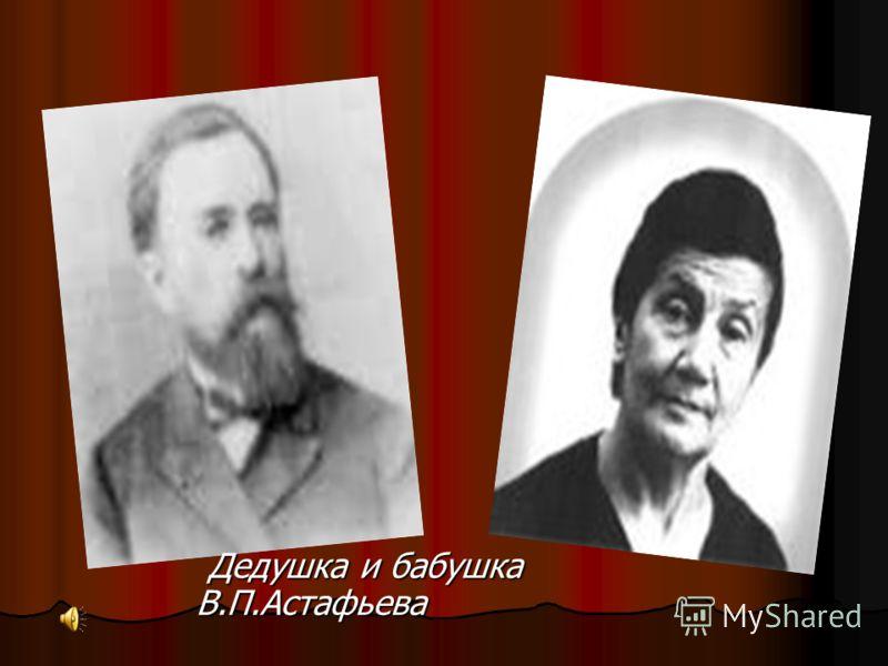 Дедушка и бабушка В.П.Астафьева Дедушка и бабушка В.П.Астафьева