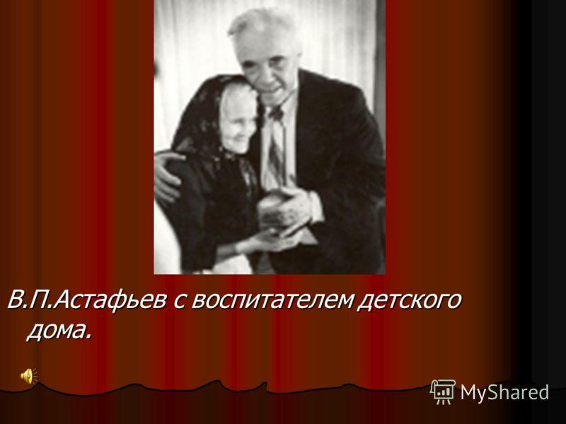 В.П.Астафьев с воспитателем детского дома.