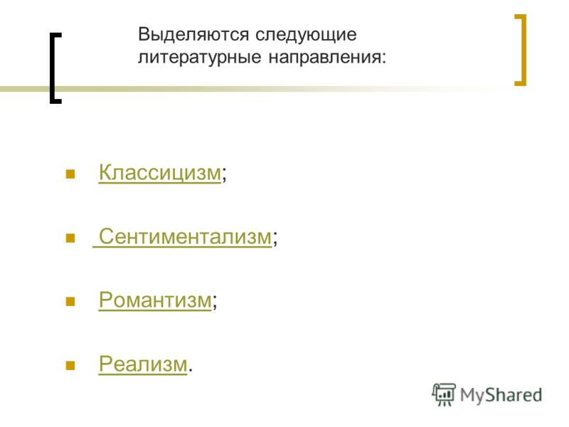 Выделяются следующие литературные направления: Классицизм;Классицизм Сентиментализм; Сентиментализм Романтизм;Романтизм Реализм.Реализм