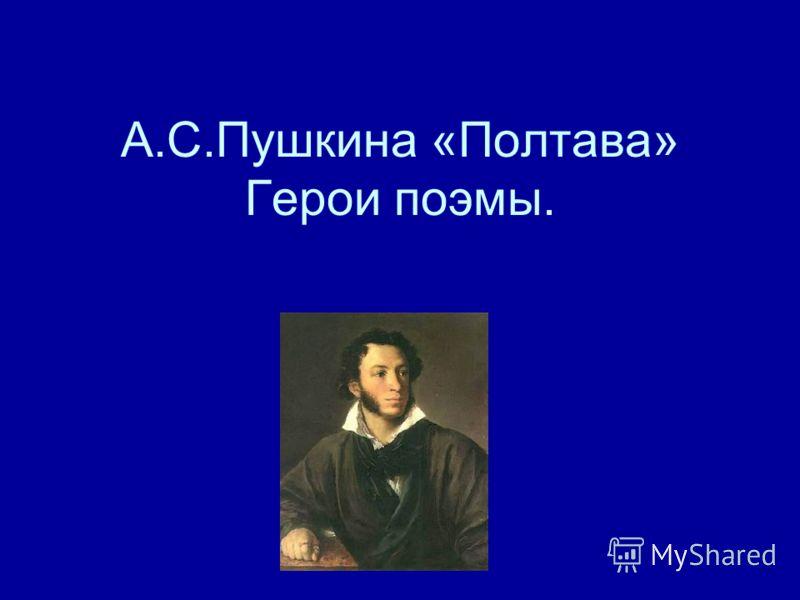 А.С.Пушкина «Полтава» Герои поэмы.