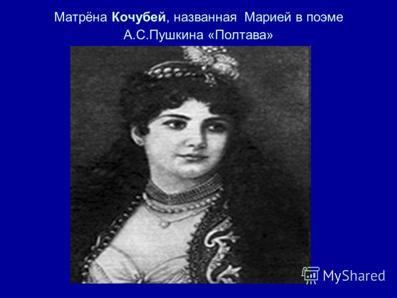Матрёна Кочубей, названная Марией в поэме А.С.Пушкина «Полтава»