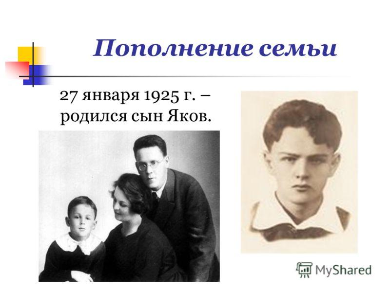 Пополнение семьи 27 января 1925 г. – родился сын Яков.