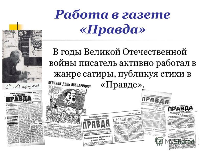 Работа в газете «Правда» В годы Великой Отечественной войны писатель активно работал в жанре сатиры, публикуя стихи в «Правде».