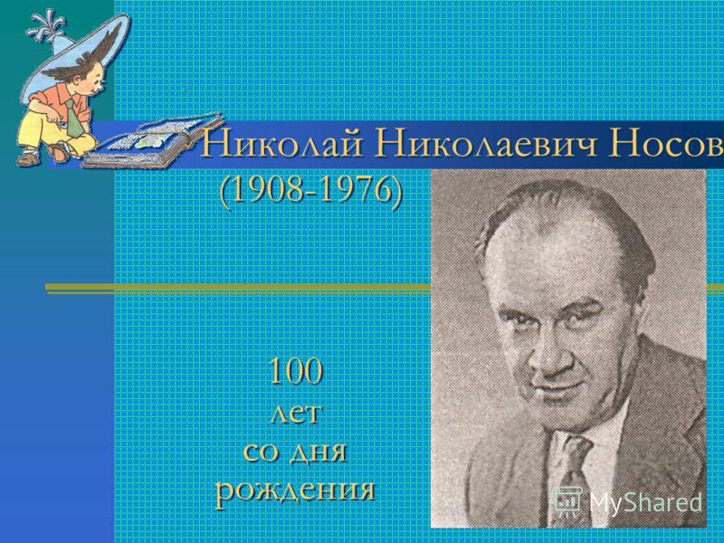 (1908-1976) (1908-1976) 100 лет со дня рождения 100 лет со дня рождения Николай Николаевич Носов Николай Николаевич Носов
