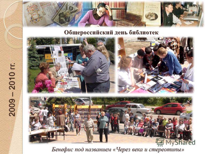 Общероссийский день библиотек Бенефис под названием «Через века и стереотипы» 2009 – 2010 гг.
