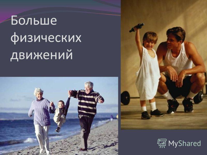 Больше физических движений