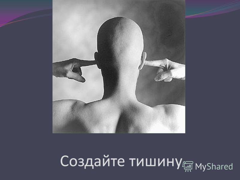 Создайте тишину
