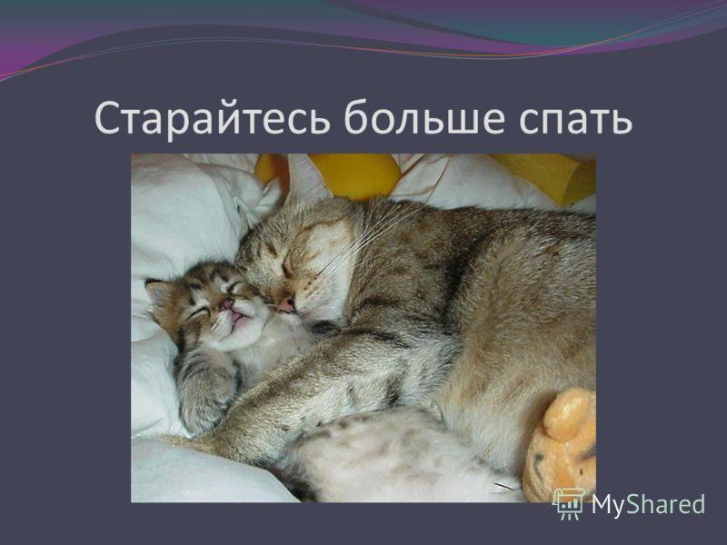 Старайтесь больше спать