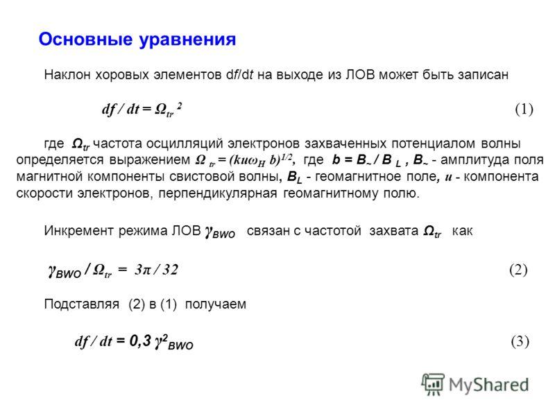 Наклон хоровых элементов df/dt на выходе из ЛОВ может быть записан df / dt = Ω tr 2 (1) где Ω tr частота осцилляций электронов захваченных потенциалом волны определяется выражением Ω tr = (kuω H b) 1/2, где b = B ~ / B L, B ~ - амплитуда поля магнитн