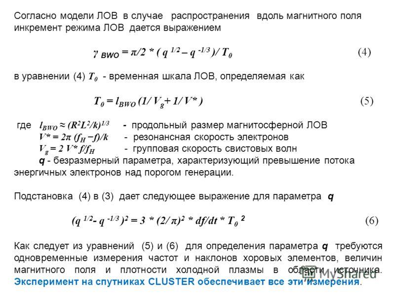 Согласно модели ЛОВ в случае распространения вдоль магнитного поля инкремент режима ЛОВ дается выражением γ BWO = π/2 * ( q 1/2 – q -1/3 )/ T 0 (4) в уравнении (4) T 0 - временная шкала ЛОВ, определяемая как T 0 = l BWO (1/ V g + 1/ V* ) (5) где l BW