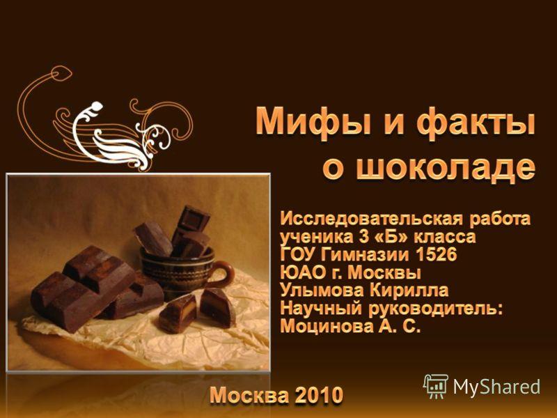 Книга гастронома про шоколад скачать бесплатно