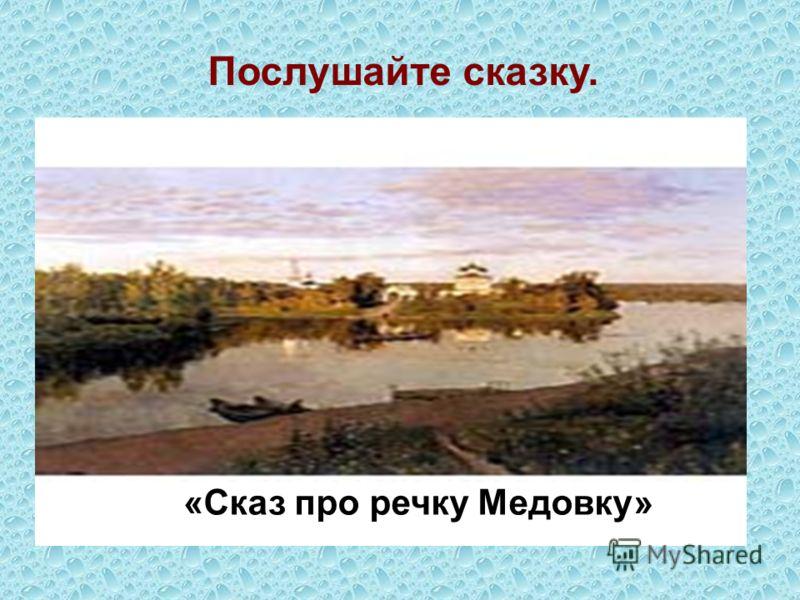 Послушайте сказку. «Сказ про речку Медовку»