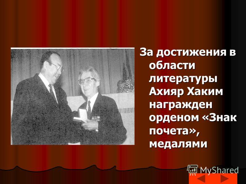 За достижения в области литературы Ахияр Хаким награжден орденом «Знак почета», медалями