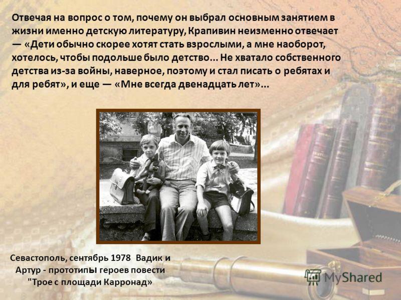 Севастополь, сентябрь 1978 Вадик и Артур - прототип ы героев повести