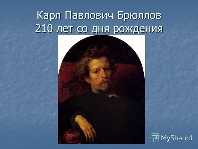 Карл Павлович Брюллов 210 лет со дня рождения