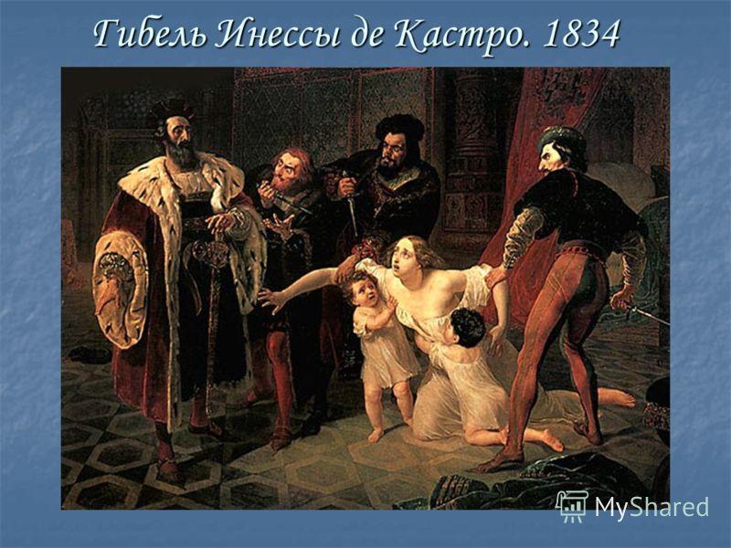 Гибель Инессы де Кастро. 1834