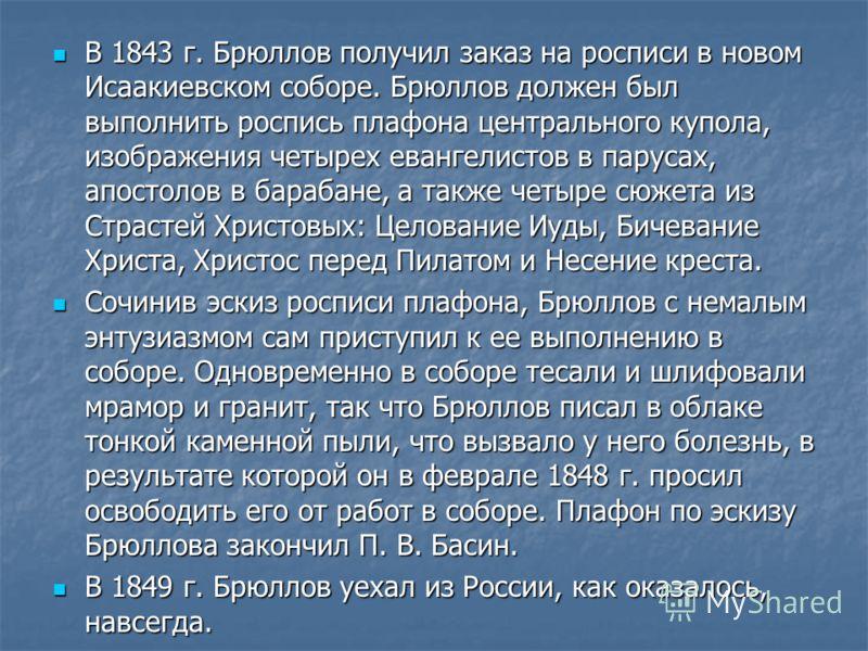 В 1843 г. Брюллов получил заказ на росписи в новом Исаакиевском соборе. Брюллов должен был выполнить роспись плафона центрального купола, изображения четырех евангелистов в парусах, апостолов в барабане, а также четыре сюжета из Страстей Христовых: Ц