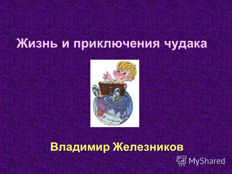 Жизнь и приключения чудака Владимир Железников