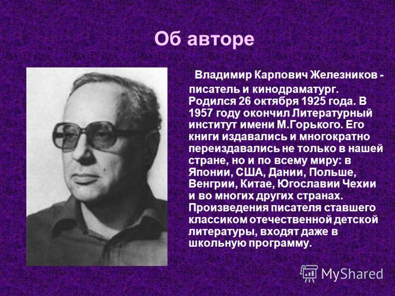 Об авторе Владимир Карпович Железников - писатель и кинодраматург. Родился 26 октября 1925 года. В 1957 году окончил Литературный институт имени М.Горького. Его книги издавались и многократно переиздавались не только в нашей стране, но и по всему мир