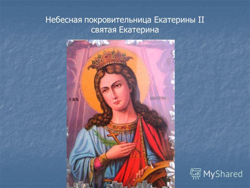 Небесная покровительница Екатерины II святая Екатерина