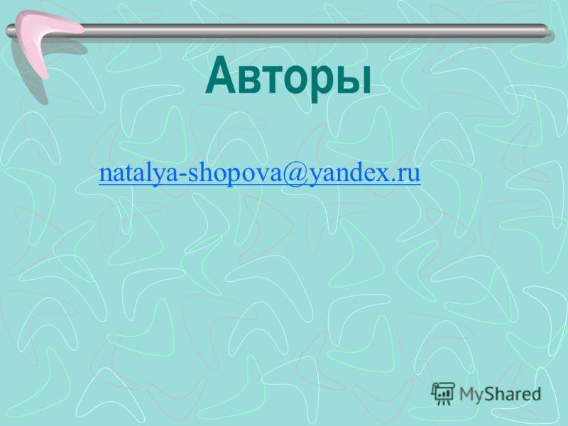 Авторы natalya-shopova@yandex.ru
