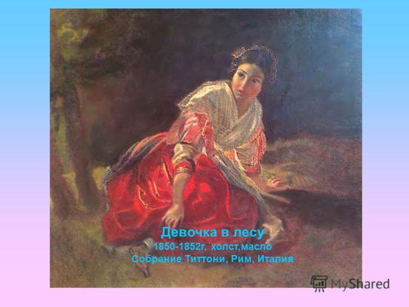 Девочка в лесу 1850-1852г, холст,масло Собрание Титтони, Рим, Италия
