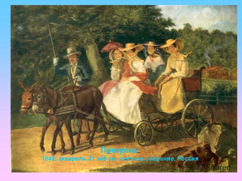 Прогулка 1849, акварель 31 х46 cм, частное собрание, Россия