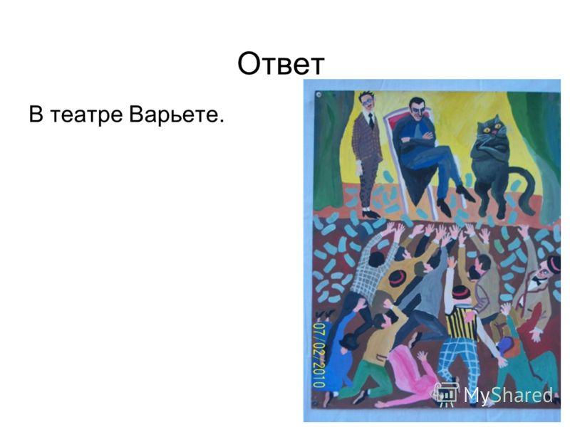 Ответ В театре Варьете.