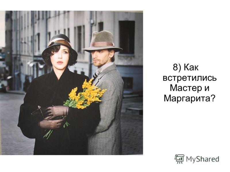 8) Как встретились Мастер и Маргарита?