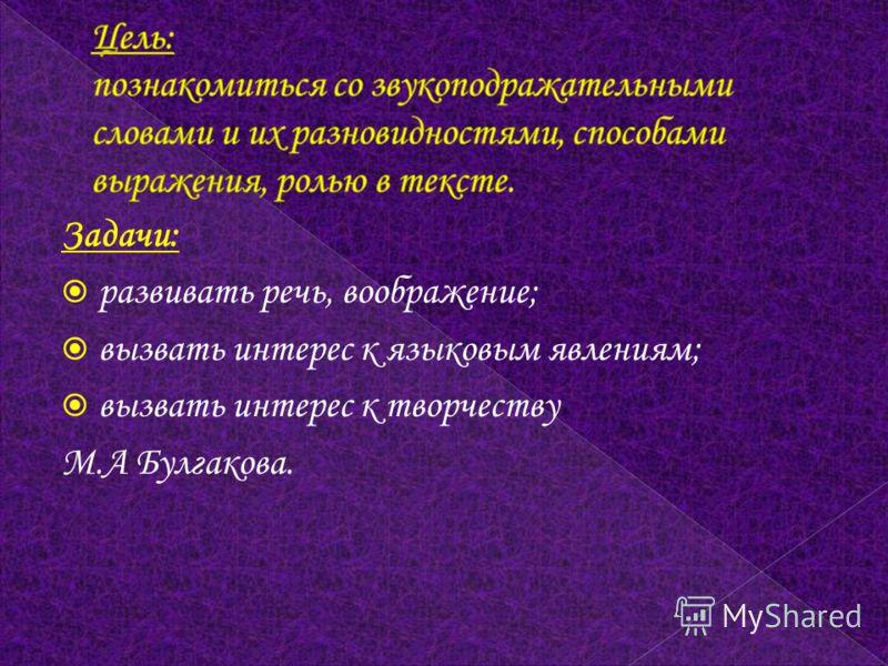 Задачи: развивать речь, воображение; вызвать интерес к языковым явлениям; вызвать интерес к творчеству М.А Булгакова.