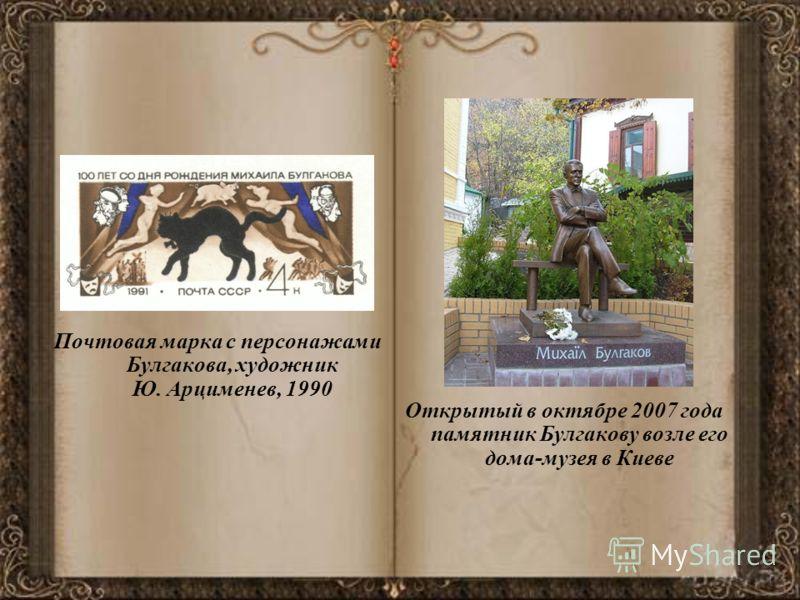 Почтовая марка с персонажами Булгакова, художник Ю. Арцименев, 1990 Открытый в октябре 2007 года памятник Булгакову возле его дома-музея в Киеве