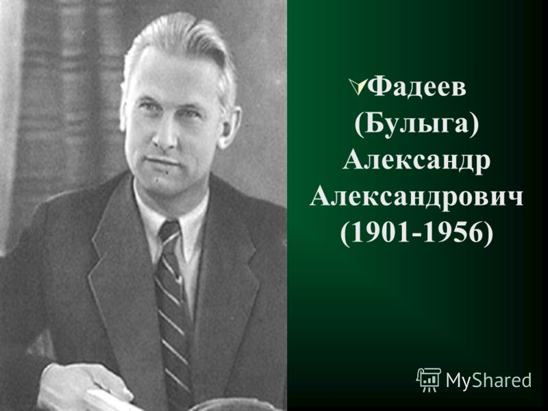 Фадеев (Булыга) Александр Александрович (1901-1956)