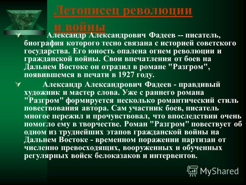 Летописец революции и войны Александр Александрович Фадеев -- писатель, биография которого тесно связана с историей советского государства. Его юность опалена огнем революции и гражданской войны. Свои впечатления от боев на Дальнем Востоке он отразил