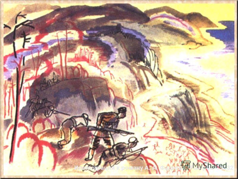 Иллюстрация к роману А. А. Фадеева Разгром. 1932