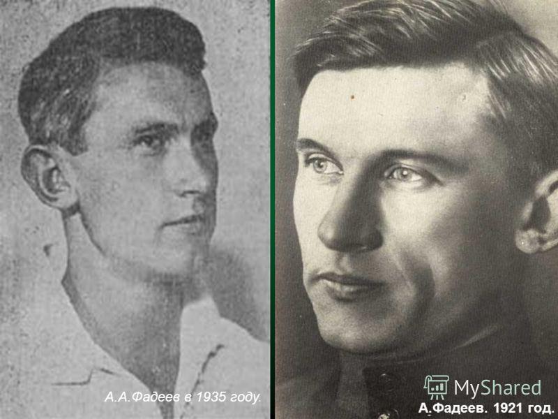 А.А.Фадеев в 1935 году. А.Фадеев. 1921 год.
