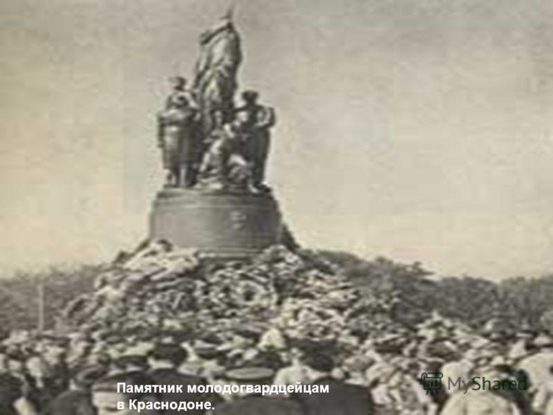 Памятник молодогвардцейцам в Краснодоне.