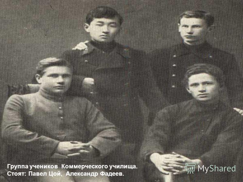 Группа учеников Коммерческого училища. Стоят: Павел Цой, Александр Фадеев.