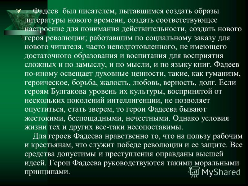 Фадеев был писателем, пытавшимся создать образы литературы нового времени, создать соответствующее настроение для понимания действительности, создать нового героя революции; работавшим по социальному заказу для нового читателя, часто неподготовленног