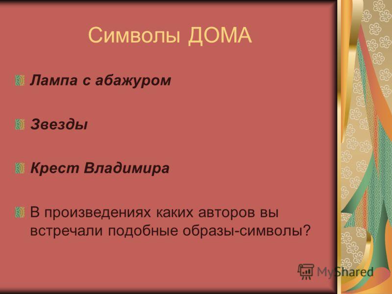 Символы ДОМА Лампа с абажуром Звезды Крест Владимира В произведениях каких авторов вы встречали подобные образы-символы?