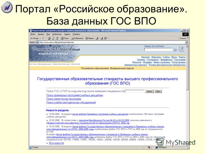 Портал «Российское образование». База данных ГОС ВПО