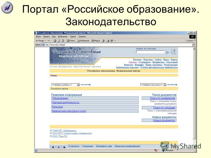Портал «Российское образование». Законодательство