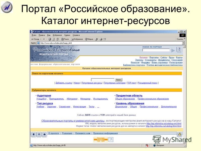Портал «Российское образование». Каталог интернет-ресурсов