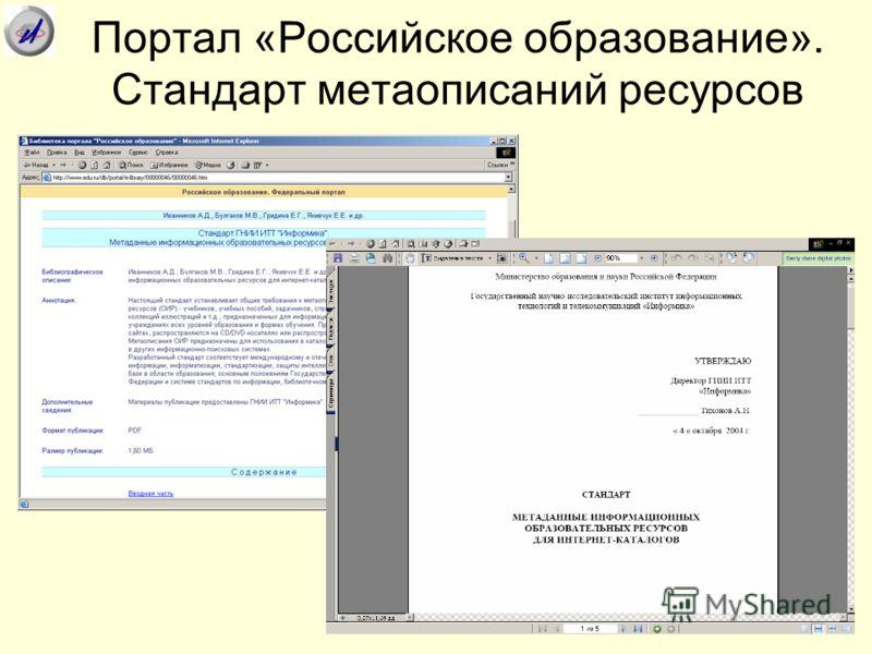 Портал «Российское образование». Стандарт метаописаний ресурсов