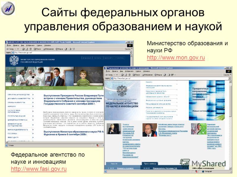 Сайты федеральных органов управления образованием и наукой Министерство образования и науки РФ http://www.mon.gov.ru http://www.mon.gov.ru Федеральное агентство по науке и инновациям http://www.fasi.gov.ru http://www.fasi.gov.ru